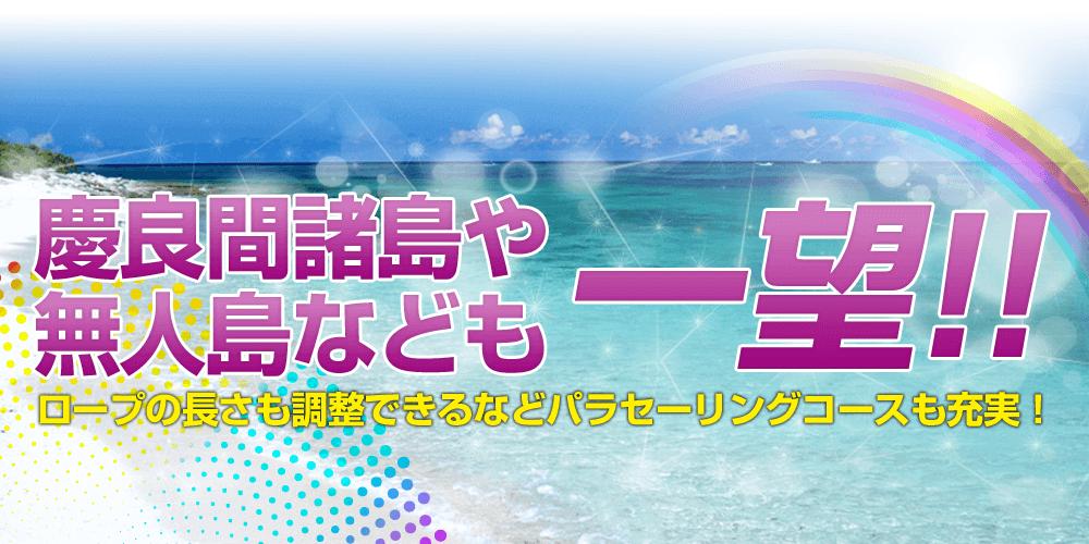 慶良間諸島や無人島なども一望!