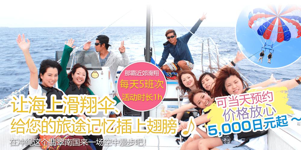 给旅行留下美好的回忆、 就是海上飞伞