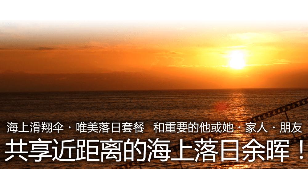 唯美夕阳海上飞伞套餐,和恋人、家人、朋友们共享这美丽而珍贵的回忆