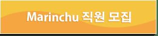 Marinchu 직원 모집