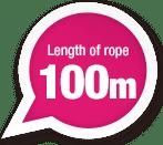 ロープの長さ100m