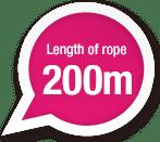 ロープの長さ200m