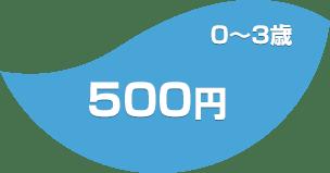 0~3歳 500円
