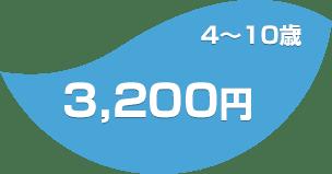 4~10歳 3,200円