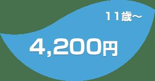11歳~ 4,200円