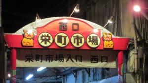 栄町市場1