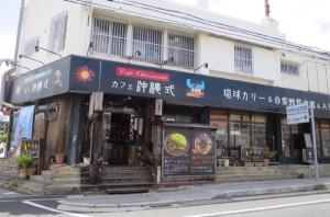 cafe-okinawashiki-naha1
