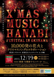 xmasmusicfes_pic